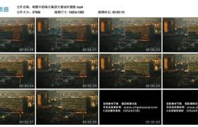 高清实拍视频丨朝霞中的海尔集团大楼延时摄影