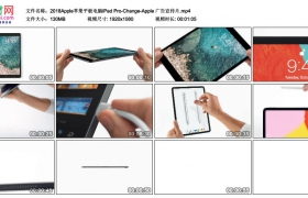 高清广告丨2018苹果平板电脑Apple iPad Pro-Change广告宣传片