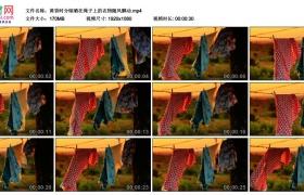 高清实拍视频丨黄昏时分晾晒在绳子上的衣物随风飘动