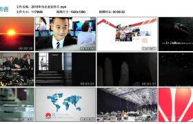 【高清宣传片】2015华为企业宣传片