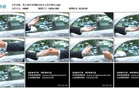 高清实拍视频丨男人将汽车钥匙交给女人的手特写
