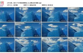4K实拍视频素材丨蓝天下写字楼玻璃幕墙上白云飘过延时摄影