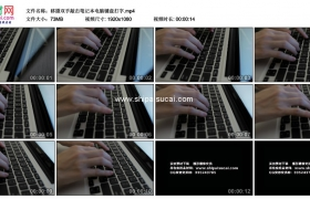 高清实拍视频素材丨移摄双手敲击笔记本电脑键盘打字