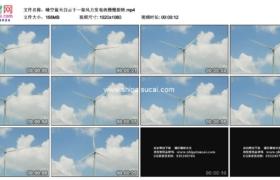 高清实拍视频素材丨晴空蓝天白云下一架风力发电机慢慢旋转