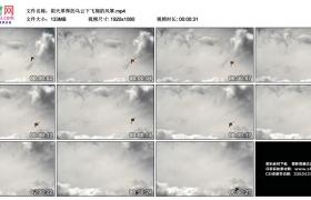 高清实拍视频丨阴天厚厚的乌云下飞翔的风筝