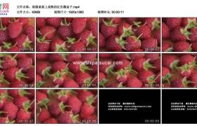高清实拍视频素材丨摇摄桌面上成熟的红色覆盆子
