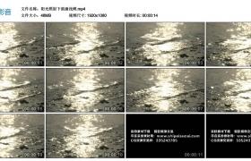 高清实拍视频丨阳光照射下浪涌浅滩