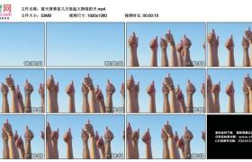 高清实拍视频丨蓝天背景前几只竖起大拇指的手