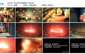 高清实拍视频素材丨春节过年喜庆视频素材一组2