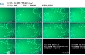 高清动态视频丨绿色背景粒子飘散花纹生长