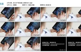 高清实拍视频素材丨医生在平板电脑上查看X光片