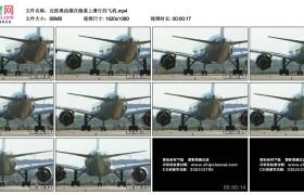 高清实拍视频丨近距离拍摄在跑道上滑行的飞机