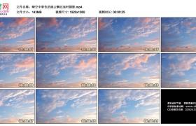 高清实拍视频素材丨晴空中彩色的流云飘过延时摄影