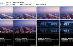 【高清实拍素材】广西城市夜景一组