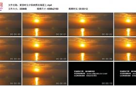 4K视频素材丨黄昏时分夕阳映照在海面上