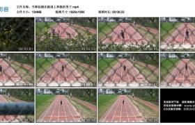 高清实拍视频丨升降拍摄在跑道上奔跑的男子
