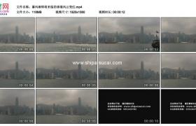 高清实拍视频素材丨暴风雨即将来临的香港风云变幻