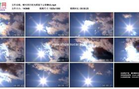 高清实拍视频素材丨晴天烈日阳光照射下云彩飘动
