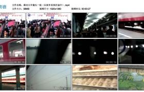 【高清实拍素材】乘坐火车镜头一组(从候车室到在途中)