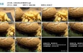 高清实拍视频丨汉堡包和法式炸薯条特写