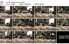 高清实拍视频丨冰淇淋生产自动化车间