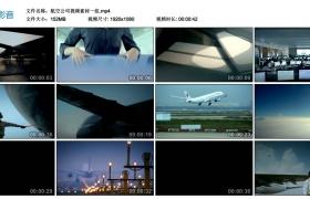 高清实拍视频素材丨航空公司视频素材一组