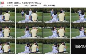 高清实拍视频素材丨公园草地上一对儿女跑向坐着的父母身边