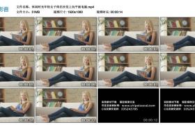 高清实拍视频丨休闲时光年轻女子倚在沙发上玩平板电脑