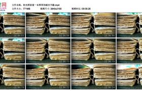 4K实拍视频素材丨阳光照射着一本厚厚的破旧书籍