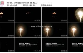 高清实拍视频素材丨白织灯通电后灯丝闪烁点亮 思维 想法