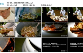 高清实拍视频丨美食素材-厨师做菜各种菜品