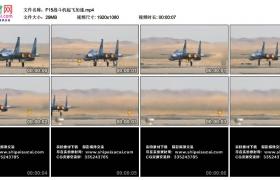 高清实拍视频丨F15战斗机起飞加速