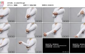 高清实拍视频素材丨女人活动手肘
