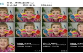 高清实拍视频素材丨一个笑着手里沾着彩色颜料的孩子