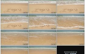 高清实拍视频素材丨白色的海浪冲刷掉沙滩上i love you字样