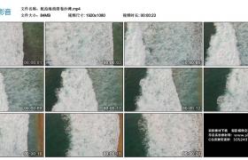 高清实拍视频丨航拍海浪席卷沙滩