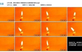 高清实拍视频丨橙色的暖光中燃烧着的白色蜡烛随风摇曳