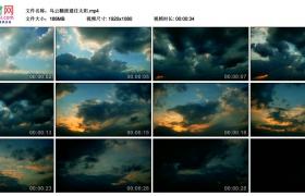 高清实拍视频丨乌云翻滚遮住太阳