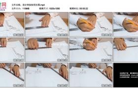 高清实拍视频素材丨设计师绘制项目图