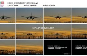高清实拍视频素材丨黄昏的晚霞映照下飞机降落到机场