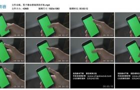 高清实拍视频丨男子滑动带绿屏的手机