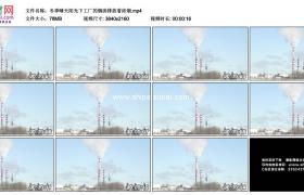 4K实拍视频素材丨冬季晴天阳光下工厂的烟囱排放着浓烟