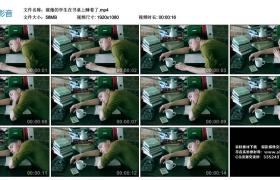 高清实拍视频丨疲倦的学生在书桌上睡着了