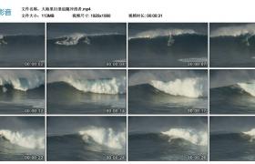 高清实拍视频丨大海里巨浪追随冲浪者