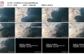 高清实拍视频素材丨阳光照射着天空中风起云涌延时摄影