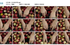 高清实拍视频丨在水里洗苹果