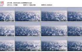 高清实拍视频丨流动的水面上泛着粼粼波光