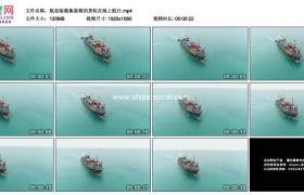 高清实拍视频素材丨航拍装载集装箱的货轮在海上航行