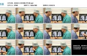 高清实拍视频丨医院医生分析病情-CT扫描