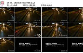 高清实拍视频素材丨夜晚道路上来来往往的车流灯光